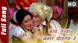 Kai Tuzya Manat Gholtay re (HD)   Mosambi Narangi Songs   Jitendra   Sushma Shiromani   Marathi song