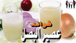 getlinkyoutube.com-شاهد فوائد عصير البصل العجيبة   (HD)