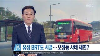 getlinkyoutube.com-[대전MBC뉴스]대전 BRT 또 시끌..왜?
