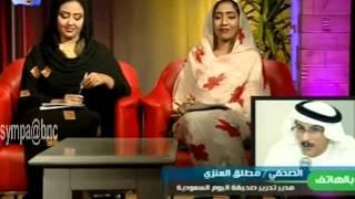 getlinkyoutube.com-الكاتب السعودي مطلق العنزي  صاحب المتلازمة السودانية و شنائع الترويج الهمجي في حديث هاتفي