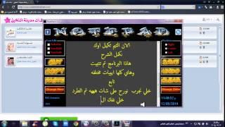 getlinkyoutube.com-اسرع برنامج لفك الحجب وطرد والكتم من اي شات من قبل سنايبر العراقي