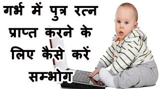 getlinkyoutube.com-Pregnancy care get boy in hindi diet video information symptoms tips fast