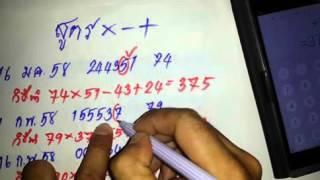สูตรคำนวณหวย  เลขสามตัวบน  ถูก20งวด!!  2558