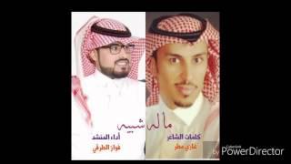 شيلة ماله شبيه كلمات غازي مطر اداء فواز الطرقي الحان جابر الكاسر