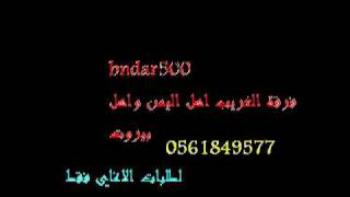getlinkyoutube.com-فرقة الغريب اهل اليمن واهل بيروت
