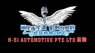 getlinkyoutube.com-丽星夜笙歌唱响宝兴坛综艺晚会24.12.2014 Pt1