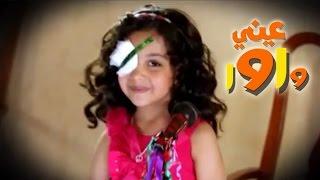 عيني واوا - رنده صلاح الكردي بايقاع | قناة كراميش Karameesh Tv