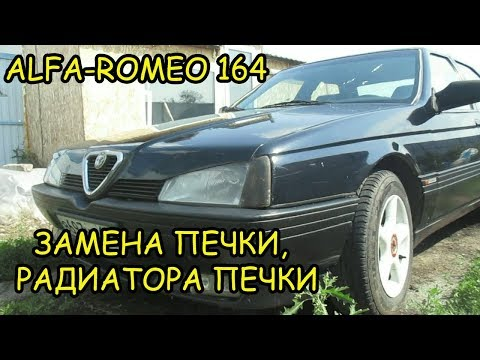 ALFA-ROMEO 164.ЗАМЕНА ПЕЧКИ И РАДИАТОРА ПЕЧКИ.