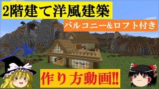 【マインクラフト】二階建て洋風建築の作り方家編【ゆっくり解説】