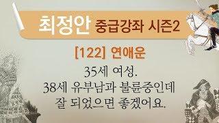 [최정안 중급강좌 시즌2][022] 연애운.35세 여성.38세 유부남과 불륜중인데 잘 되었으면 좋겠어요