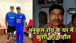Proud Family of Under 19 Cricketer Anukul Roy | Sports Tak
