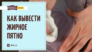 getlinkyoutube.com-Как вывести жирное пятно с одежды? Как вывести жирное пятно в домашних условиях?
