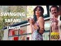 Swinging Safari 2017 Official Trailer Flammable Children