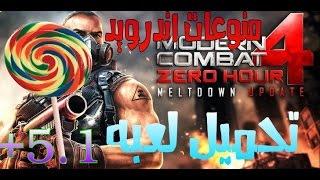 getlinkyoutube.com-لعبه modren combat 4 zero hour 1.1.7e apk+obb