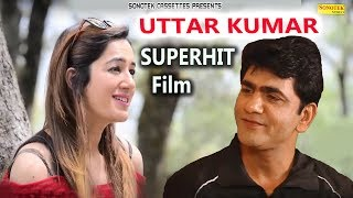 Uttar Kumar  & Kanika Raheja  Superhit Haryanvi Film 2018  || Haryanvi Full HD Movie Sonotek