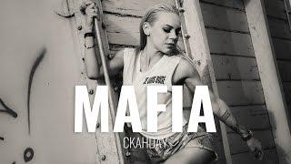СКАНДАУ - МАФИЯ [Official 4k]