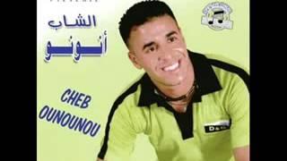 getlinkyoutube.com-Cheb Ounounou  u0026 Aziz Taxieur   Na3ima   YouTube