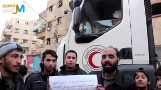 getlinkyoutube.com-تعليق أحد أهالي الغوطة الشرقية  على المساعدات التي دخلت مدينة كفربطنا