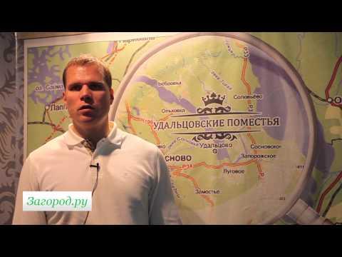 Удальцовские поместья ДНП