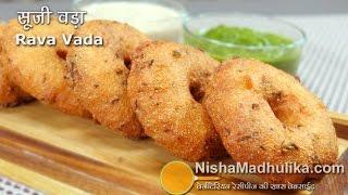 getlinkyoutube.com-Instant Rava Vada Recipe - Semolina Vada - Sooji Vada - Rava vadalu