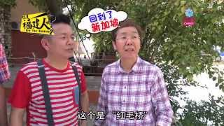 Are You Hokkien? 2 (你是福建人吗?2) Episode 1 Full