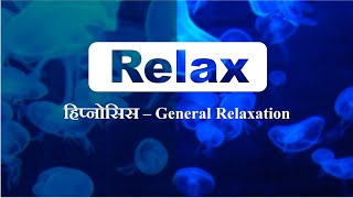 Hindi - Hypnosis For General Relaxation