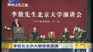 getlinkyoutube.com-李敖北大演讲 高清完全版(未删减)
