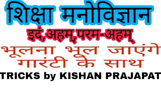 shiksha manovigyan-child development and pedagogy in hindi-education psychology-bal vikas