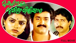 getlinkyoutube.com-Mukunthetta Sumitra Vilikkunnu | Malayalam Super Hit Full Movie | Mohanlal & Sreenivasan
