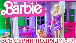 getlinkyoutube.com-Игрушки Барби все серии подряд Сезон 1 (1-17 серии) Приключения Барби на русском