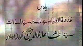 getlinkyoutube.com-1/4: Yaadain Hazoor Qudwatul Awliya Syedna Tahir Alauddin(ra)