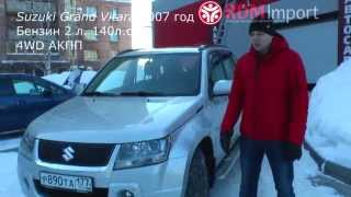 getlinkyoutube.com-Suzuki Grand Vitara 2007 год 2 л. 4WD от РДМ-Импорт
