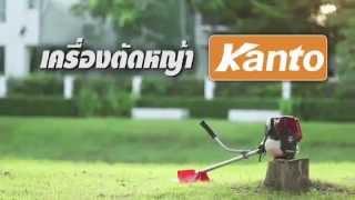 getlinkyoutube.com-เครื่องตัดหญ้าสะพาย 4จังหวะ Kanto