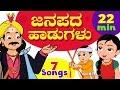 Janapada Songs Collection Vol.1 | Kannada Kids Folk Songs | Infobells