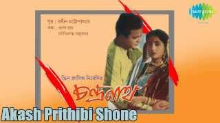 getlinkyoutube.com-Akash Prithibi Shone   Chandranath   Bengali Movie Song   Hemanta Mukherjee