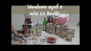 getlinkyoutube.com-Dingfong foods(ติ่งฟง)-สตอเบอรี่ ท๊อปปิ้ง - Strawberry Topping