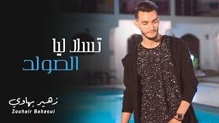 getlinkyoutube.com-زهير البهاوي - تسلا ليا الصولد(حصريأ) |(Zouhair Bahaoui - Tsala Liya Solde (EXCLUSIVE Music Video 4K
