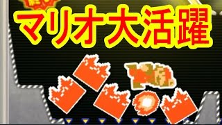 getlinkyoutube.com-【5/14】マリオちゃん大活躍! バッジとれーるセンター実況 ポップコーン練習台&マリオ溶岩台