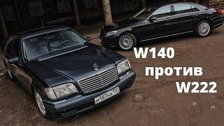 getlinkyoutube.com-S Класс W140 (Кабан) против W222! Отзыв владельца, тест драйв Мерседес S Class 2015 (ч.5)