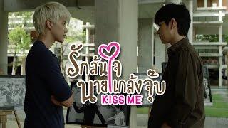 getlinkyoutube.com-ตัวอย่าง Kiss Me รักล้นใจนายแกล้งจุ๊บ EP.17-18