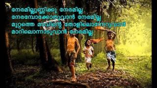 Neramilla Unnikku Neramilla Malayalam kavitha with lyrics   നേരമില്ലുണ്ണിക്കു നേരമില്ലാ
