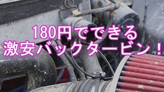 getlinkyoutube.com-軽必見!180円激安バックタービンのやり方!汎用 DIYシリーズ!Vol.4