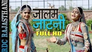 getlinkyoutube.com-New Rajasthani Song 2016 | JALAM JATANI | Anil Sen | Nagori Hits | FULL Video Song | DJ Remix Song