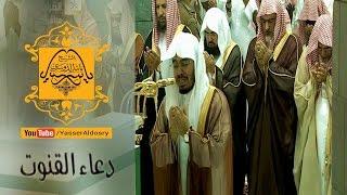 getlinkyoutube.com-د.ياسر الدوسري يبكي بشدة في دعاء ليلة 30 رمضان 1437هـ من صلاة القيام  من الحرم المكي