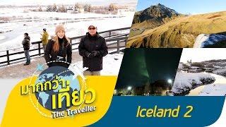 เที่ยวไอซ์แลนด์ ตอนที่ 2 รายการมากกว่าเที่ยว The Traveller Iceland【OFFICIAL】
