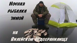 getlinkyoutube.com-Ночная рыбалка зимой. Вилейское водохранилище. 14-15.12.2014 г.