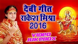 getlinkyoutube.com-राकेश मिश्रा देवी गीत   Rakesh Mishra Devi Geet - VIDEO JUKEBOX - Bhojpuri Devi Geet 2016 New