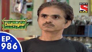 Chidiya Ghar - चिड़िया घर - Episode 986 - 3rd September, 2015