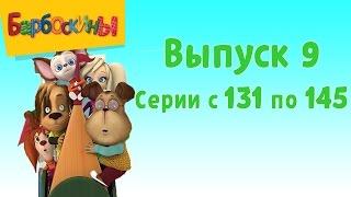 Барбоскины - Выпуск 9 (131-145 серии подряд). Новые мультики 2017 года.