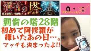 getlinkyoutube.com-【モンスト】覇者の塔28階『グリーンブレークスルー』無課金パーティで攻略!!【ゆず☆チャンネル】